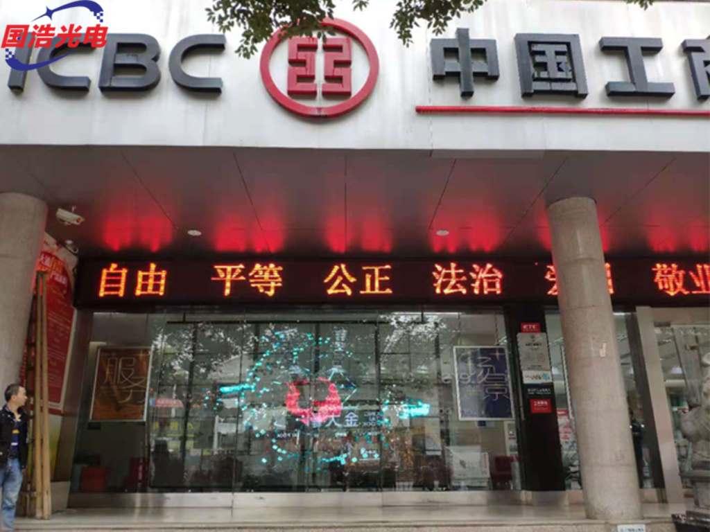 江西鹰潭市月湖区胜利西路6号工商银行P3.9透明屏案例