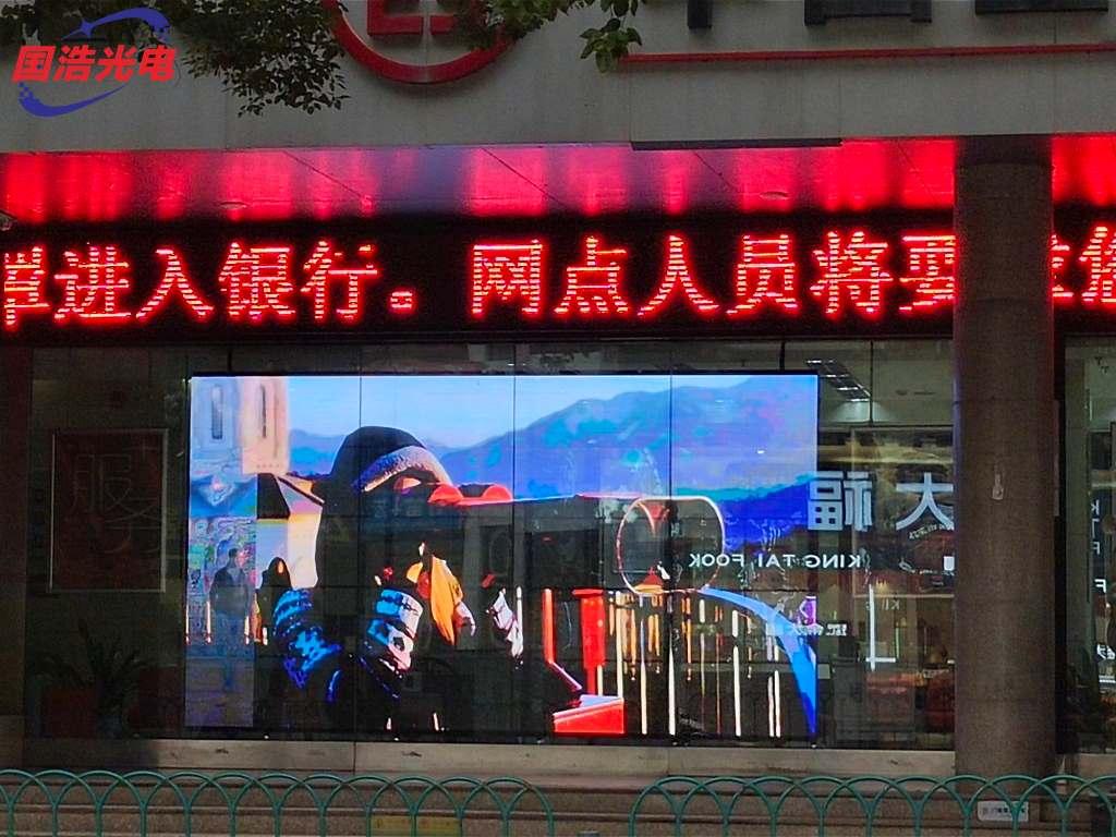 中国工商银行江西省分行鹰潭分行熊石支行透明屏视频案例