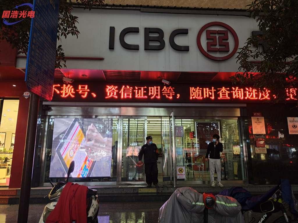 中国工商银行江西省分行鹰潭分行熊石支行透明屏项目案例