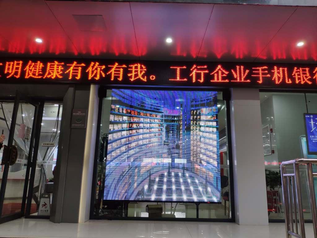 中国工商银行江西省分行鹰潭分行余江支行led透明屏案例视频